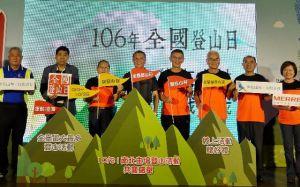 【新聞】樂在山林 挑戰自我 「106年全國登山日」萬人響應