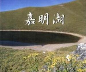 【DVD】嘉明湖