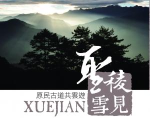 【書訊】聖稜雪見:原民古道共雲遊