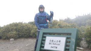 親民百岳 - 合歡山主峰