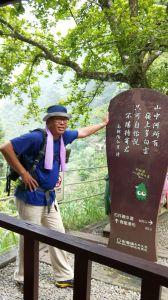 杉林溪青龍蕨類步道 2017 10 11