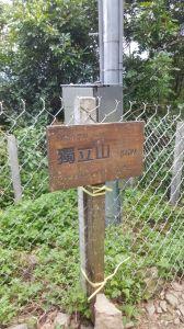 2017/07/15 嘉義 獨立山步道