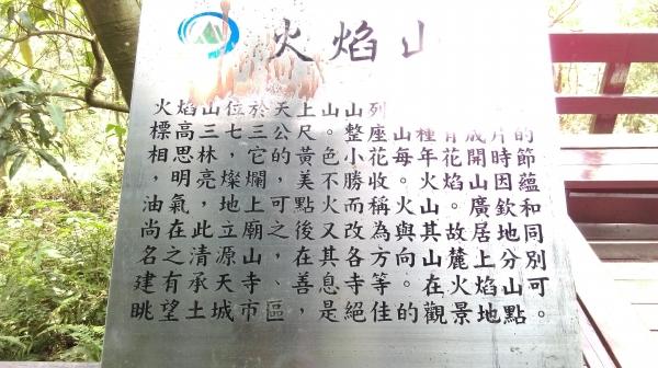 土城:火焰山-善息寺 105....