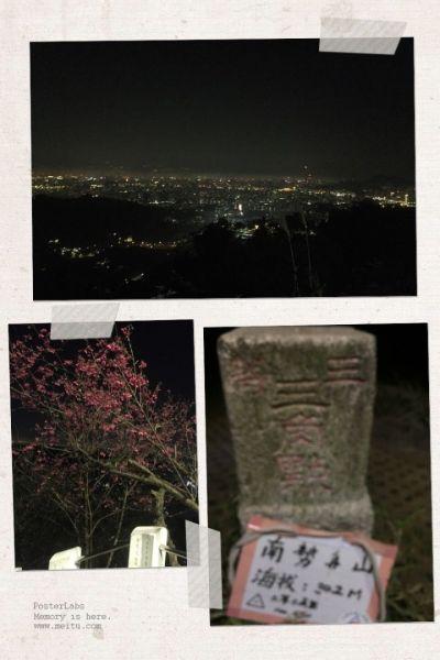 夜訪南勢角山