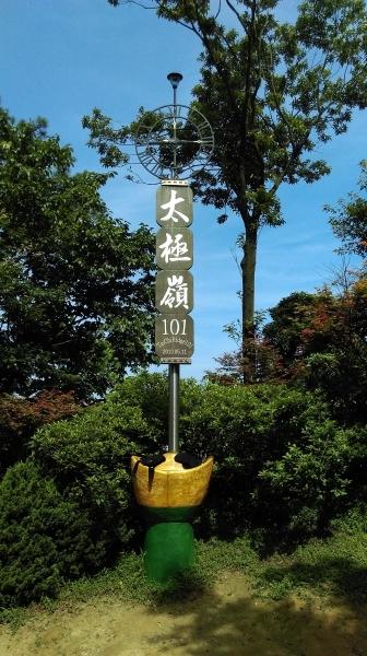 太極嶺-五城山-文筆山105....