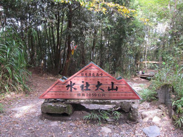 20171105 水社大山