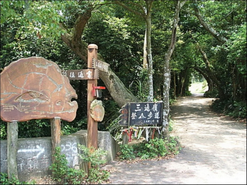 挑炭古道(三通嶺古道)